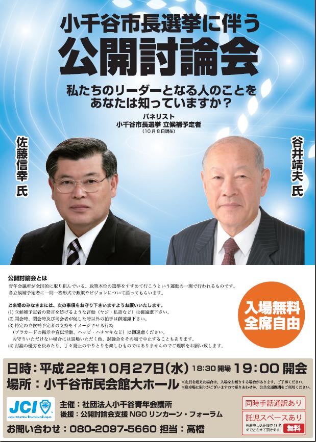 小千谷市長選挙に伴う政策提言型公開討論会