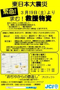 """東日本大震災""""おぢやからの恩返し""""プロジェクト"""