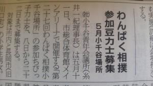小千谷新聞