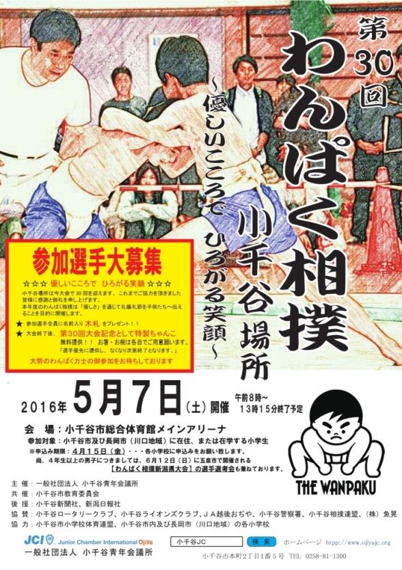小千谷場所ポスター11