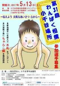 わんぱく相撲小千谷場所ポスター