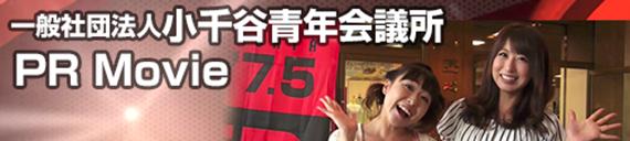 小千谷JC PR動画